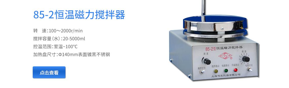上海司乐85-2恒温磁力搅拌器