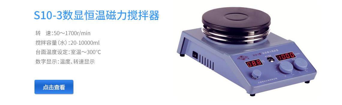 上海司乐S10-3转速、温度数显磁力搅拌器