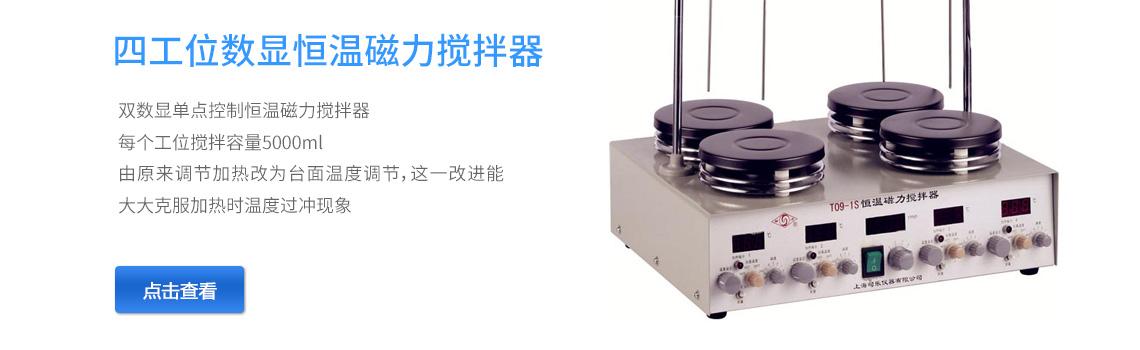 上海司乐T09-1S四工位恒温磁力搅拌器