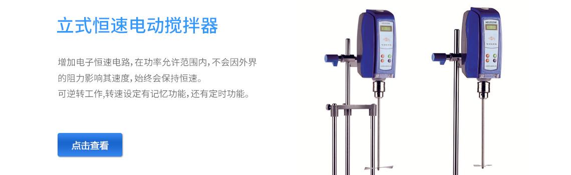 上海司乐电动搅拌器电动搅拌机
